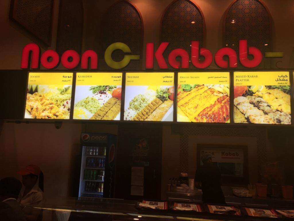 Noon Kabab Restaurant Dubai (5).jpg