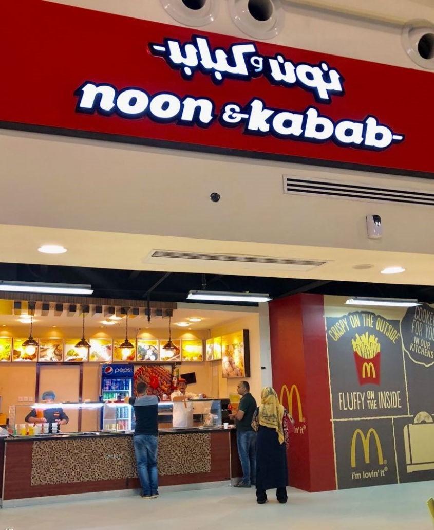 Noon Kabab Restaurant Dubai (4).jpeg