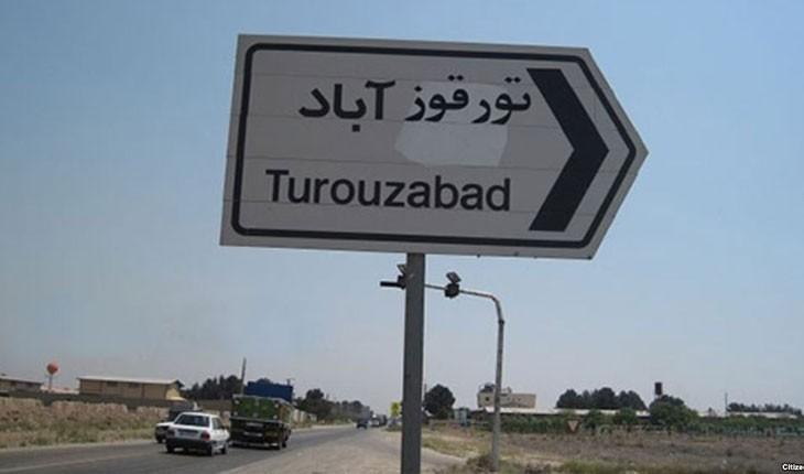 تورقوزآباد ؛ سایت هسته ای یا سایت گردشگری