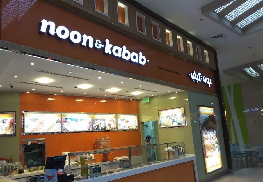 Noon Kabab Restaurant Dubai (3).jpeg