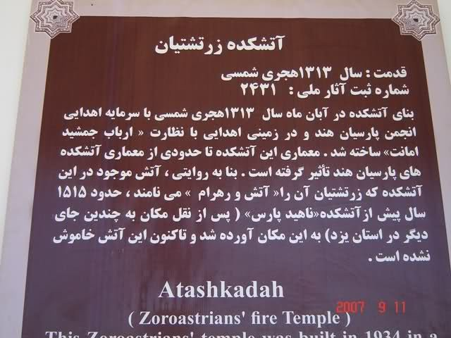 Zoroastrian Fire Temple Of Yazd (2).jpg