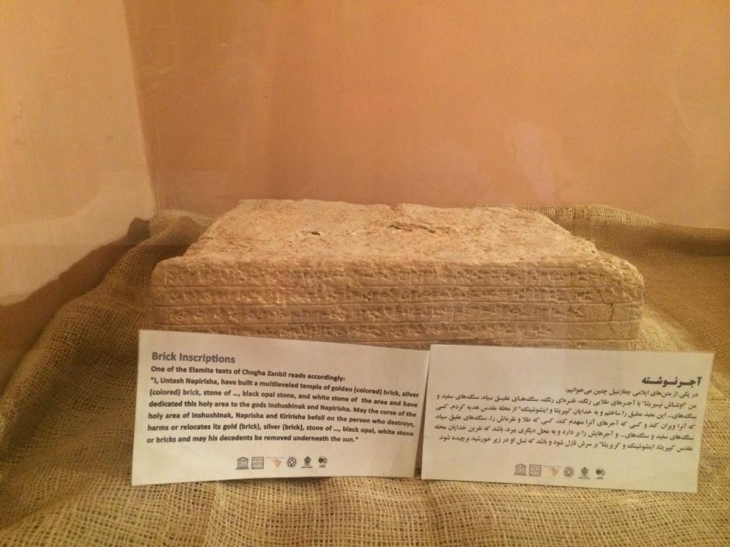 Haft Tepeh Museum (1).jpg