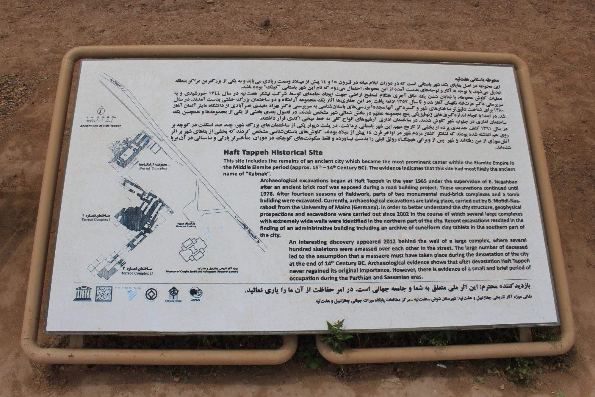 Haft Tepeh Museum (8).jpg