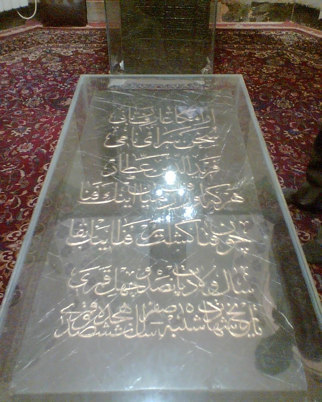 Mausoleum of Attar Neyshaburi (3).jpg
