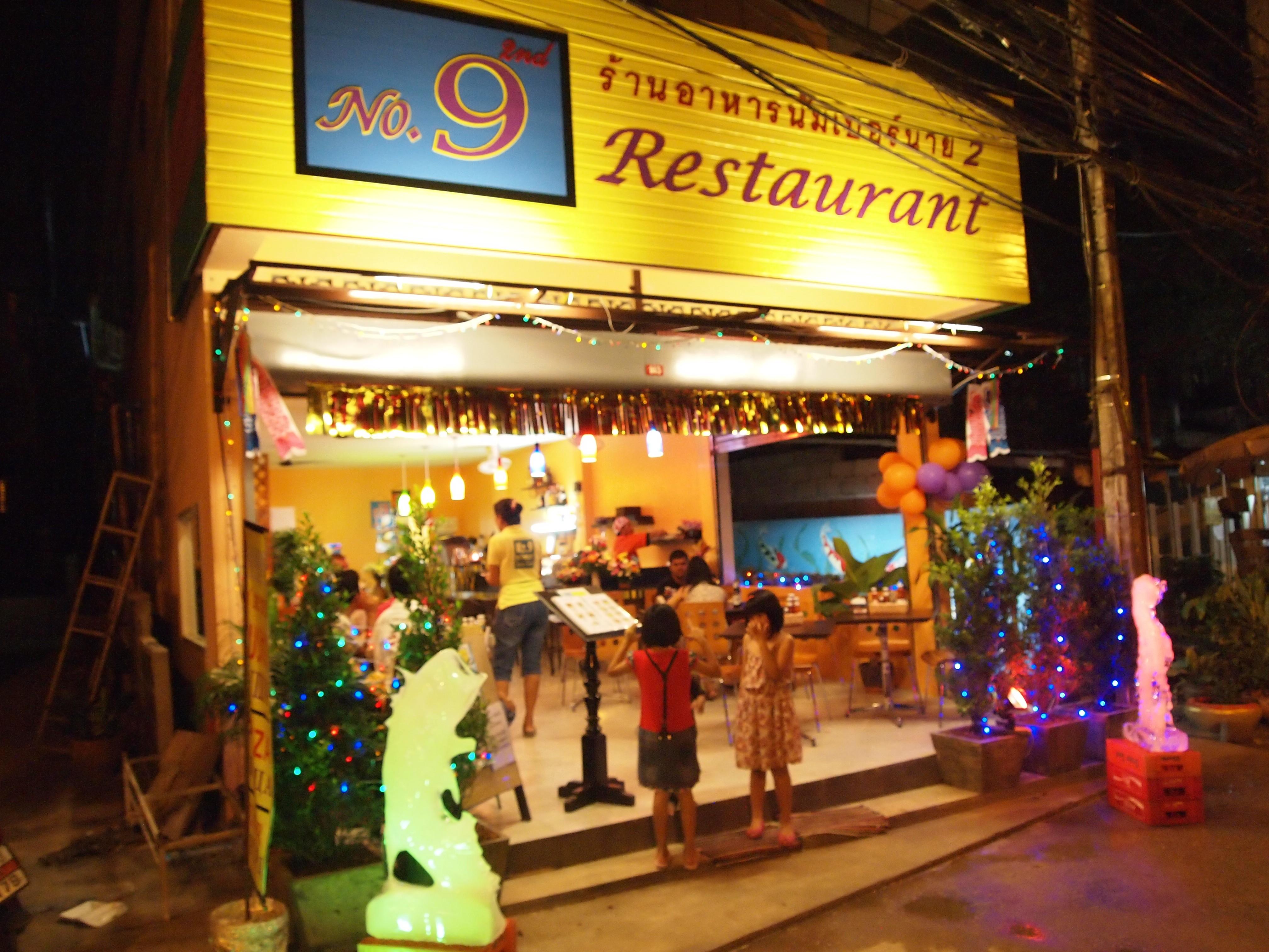 رستوران نامبر 9 سکند
