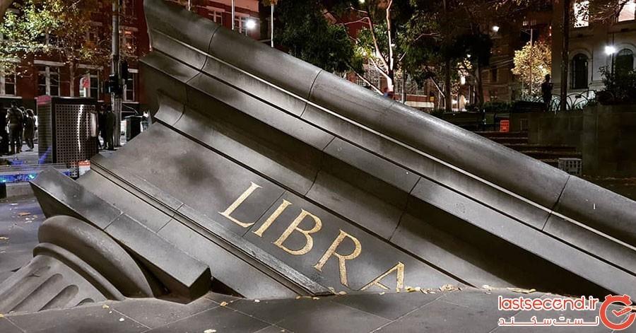 کتابخانه غرق شده