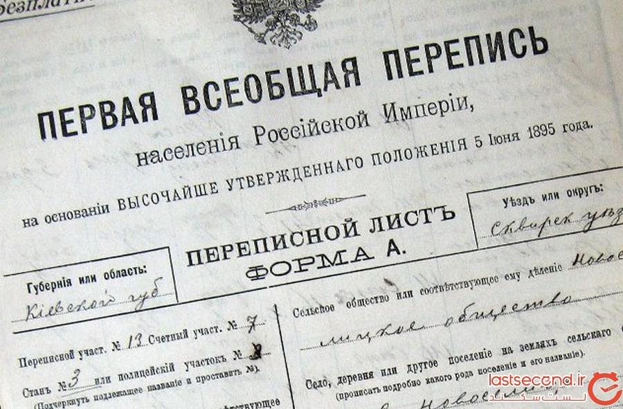 تغییر هویت به اژدها در روسیه