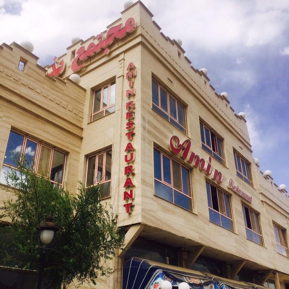 رستوران امین