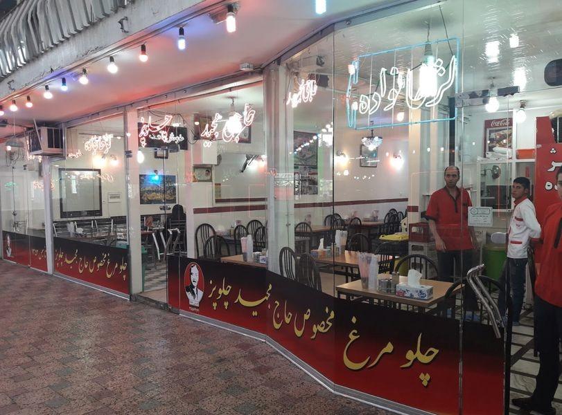 رستوران حاج مجید چلوپز