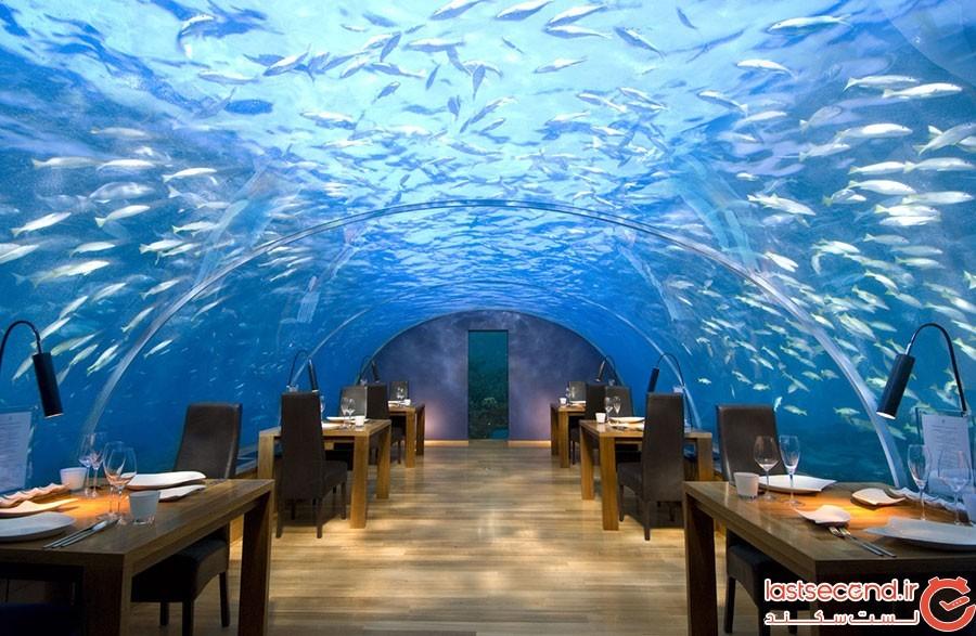 رستوران زیر دریایی مالدیو