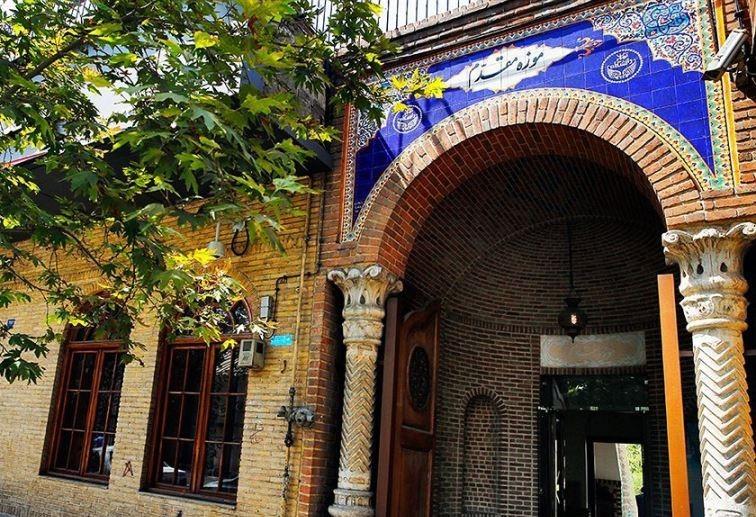 Moghadam Museum (2).jpg