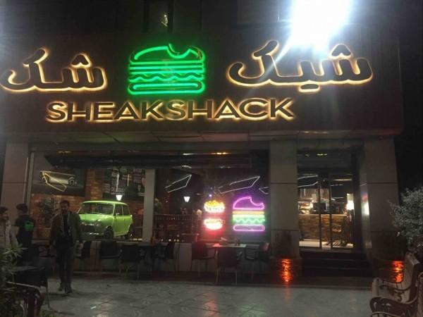رستوران شیک شک