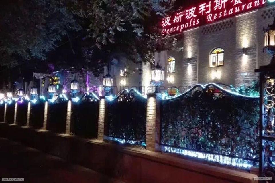 رستوران پرسپولیس (پکن)