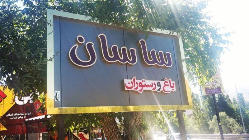 رستوران ساسان