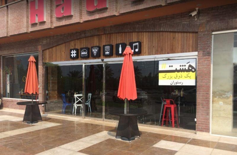 Hashtag Restaurant (4).jpg