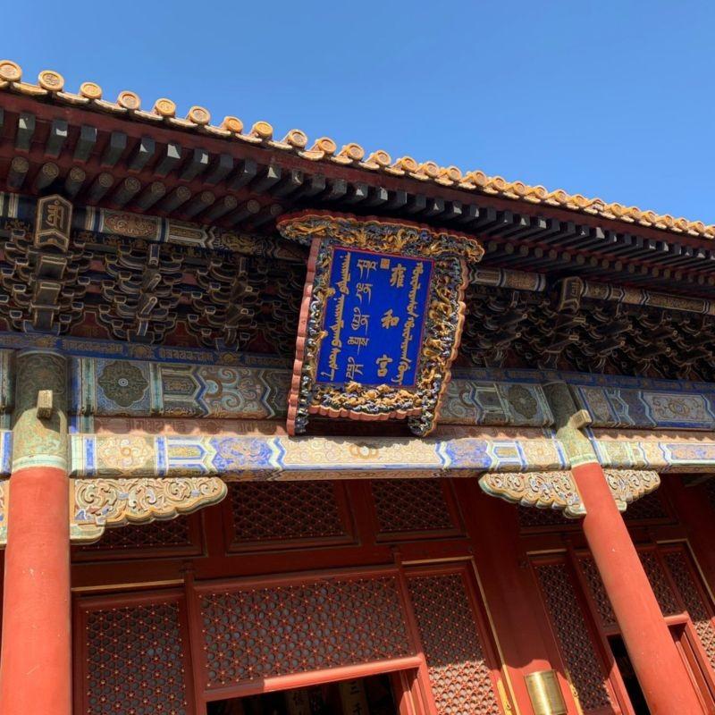 Lama Temple (8).jpg