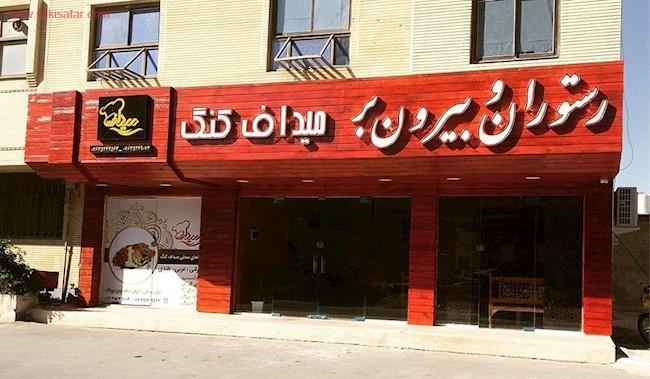 رستوران میداف (قشم)