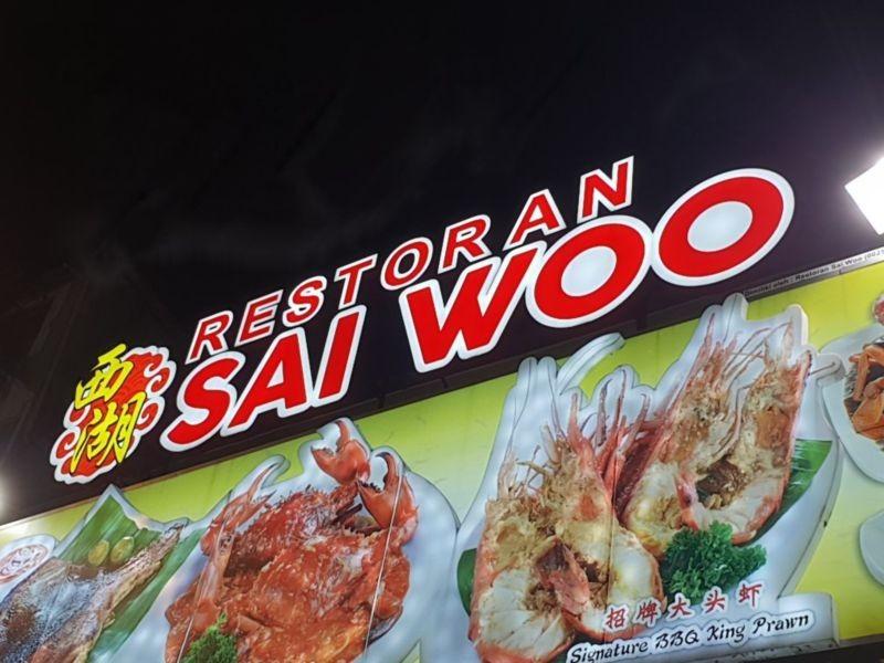 رستوران سای وو