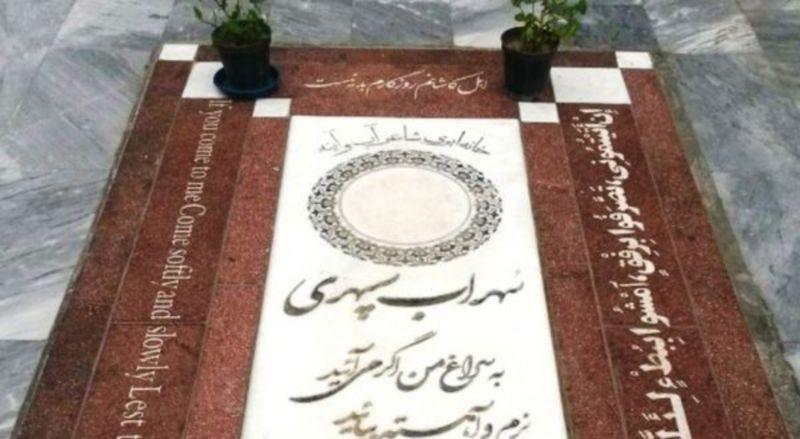 Sohrab Sepehris Tomb