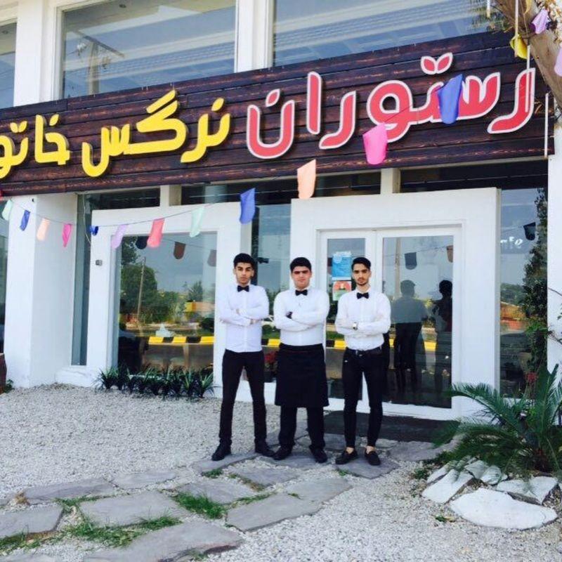 Narges Khatoon Restaurant (4).jpg