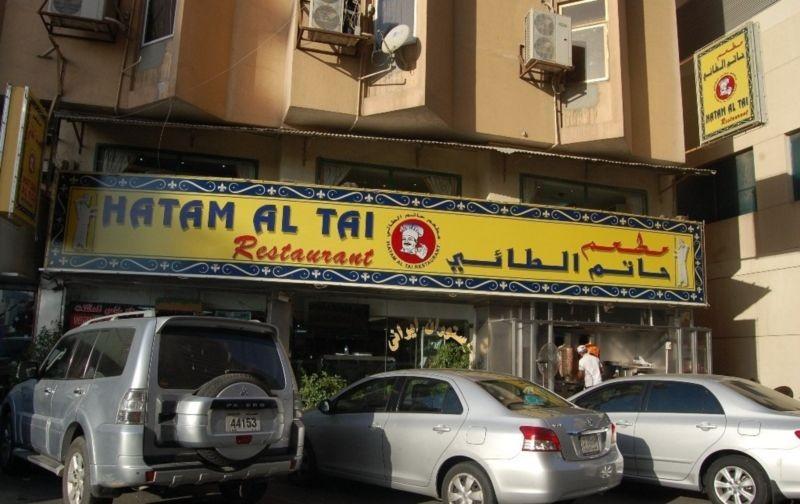 رستوران حاتم طائی