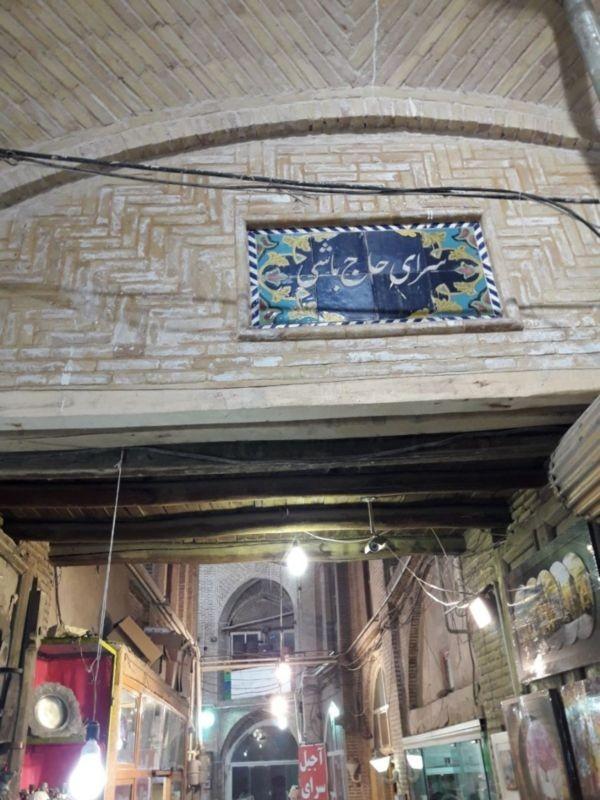 سرای حاج باشی بازار تاریخی اراک