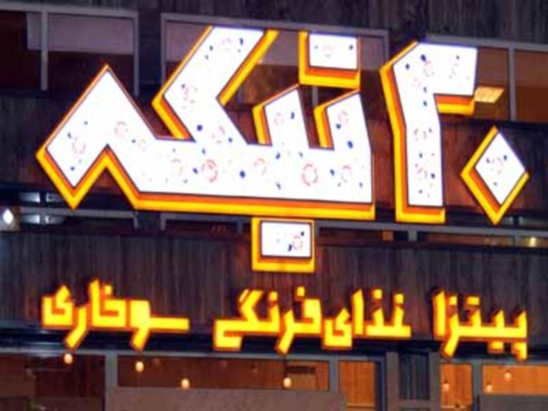 رستوران 20 تیکه