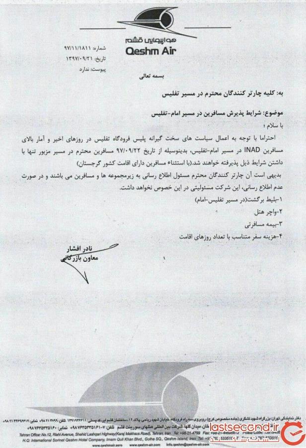 شرایط سفر مسافران ایرانی به گرجستان، سخت تر شد!