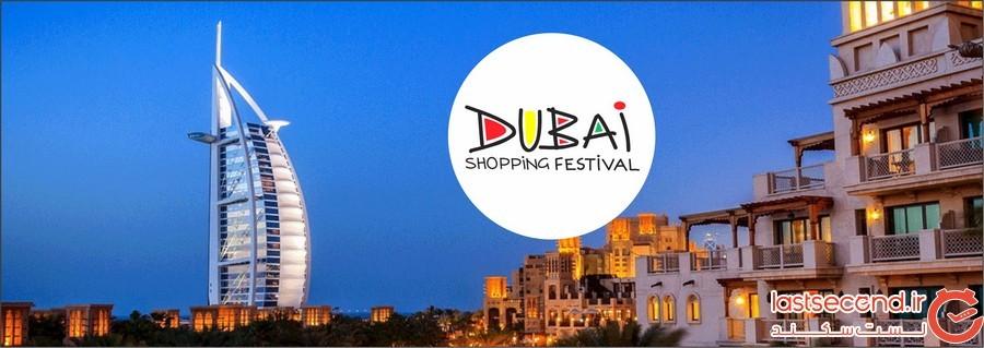 فستیوال خرید دبی 2019