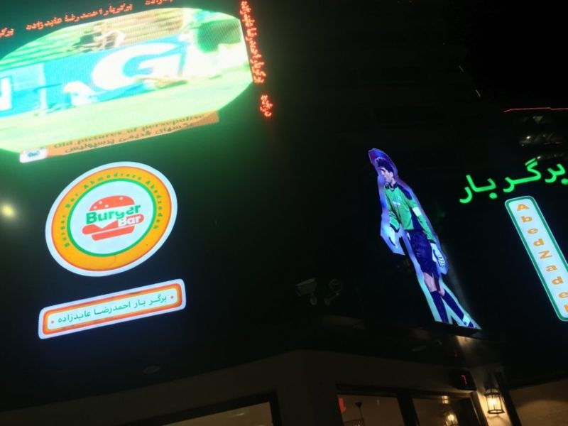 Ahmadreza Abed Zadeh Burger Bar (2).jpg