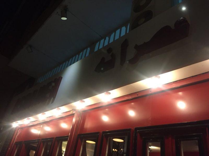 Asraneh Restaurant (8).jpg