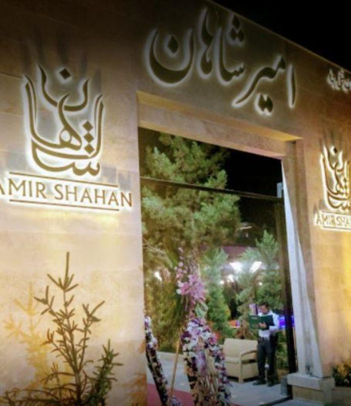 رستوران امیر شاهان (مشهد)
