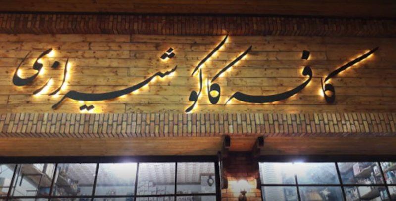 کافه کاکو شیرازی