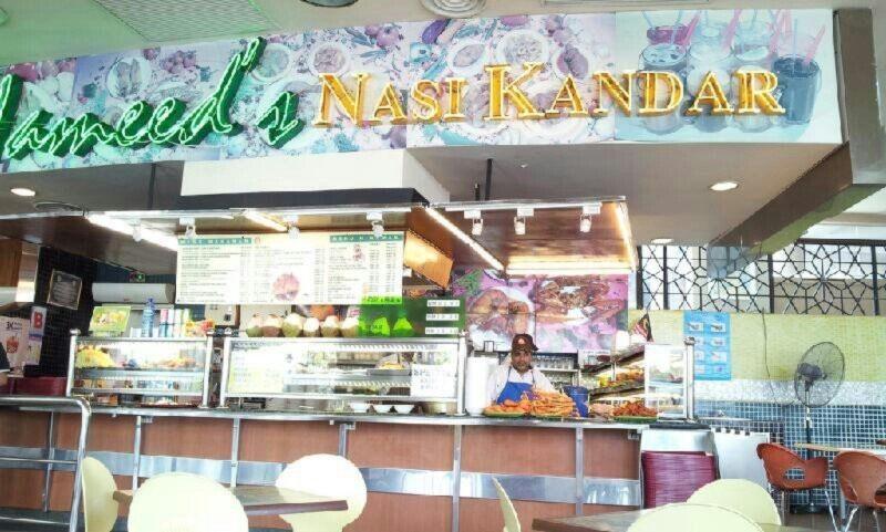 Hameed Nasi Kandar Restaurant (2).jpg