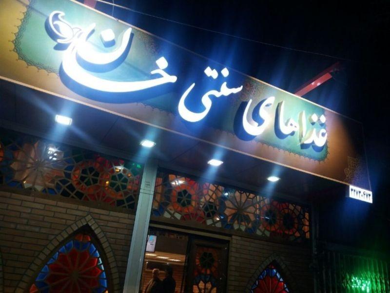 Ghazahaye Sonati Khan Restaurant (1).jpeg