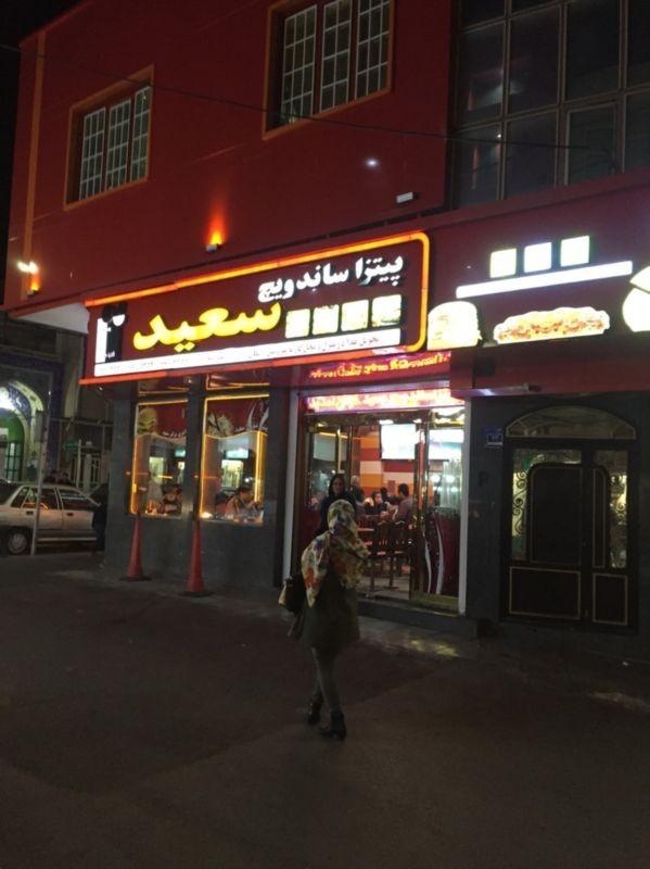 رستوران پیتزا و ساندویچ سعید
