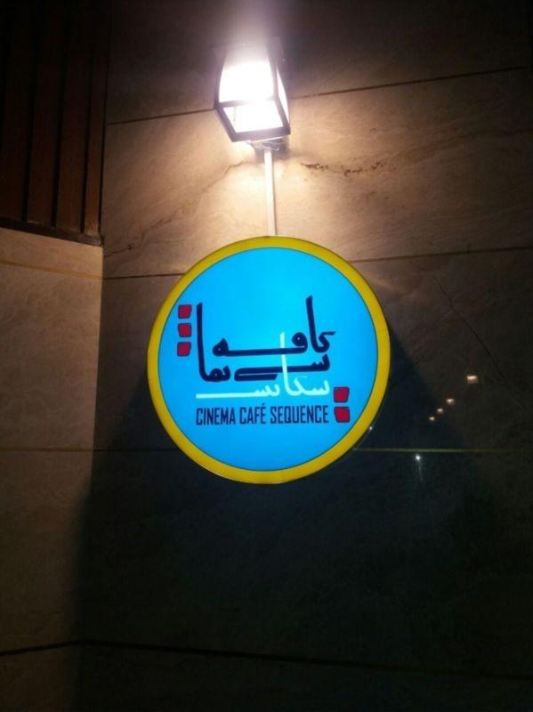 Sequence Cinema Cafe.jpeg