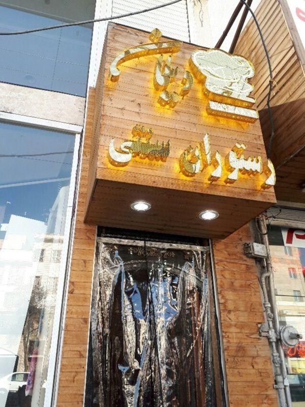 Deylaman Traditional Restaurant