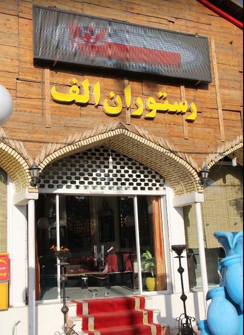 کافه رستوران الف قم