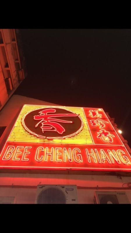 رستوران بی چنگ هیانگ
