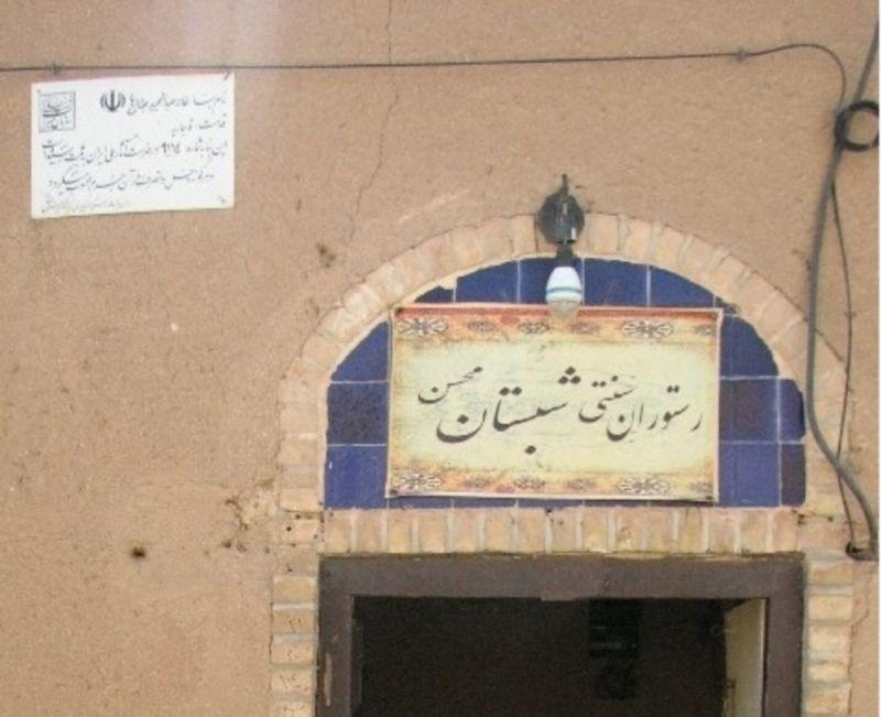 رستوران سنتی شبستان محسن
