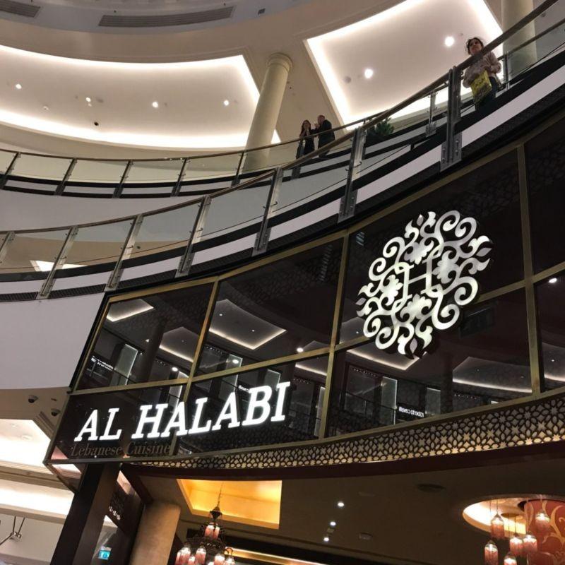 رستوران الحلبی (امارات مال)
