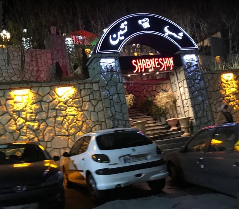 Shabneshin Restaurant (3).jpg