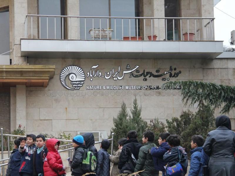 باغ موزه حیات وحش ( دارآباد )