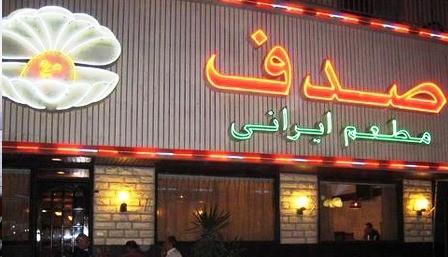 رستوران صدف (دبی)