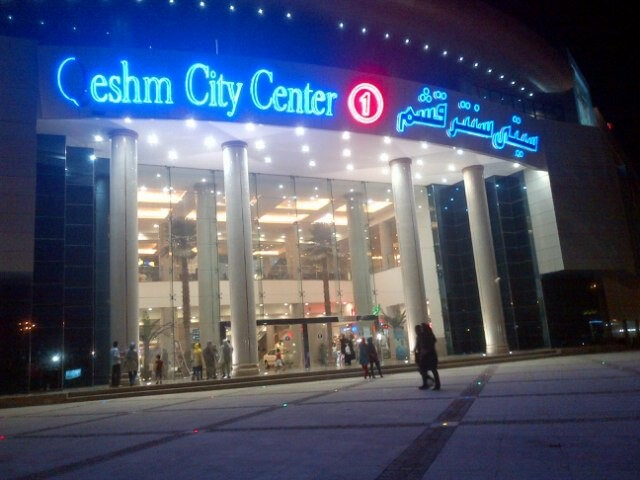 Qeshm City Center Complex