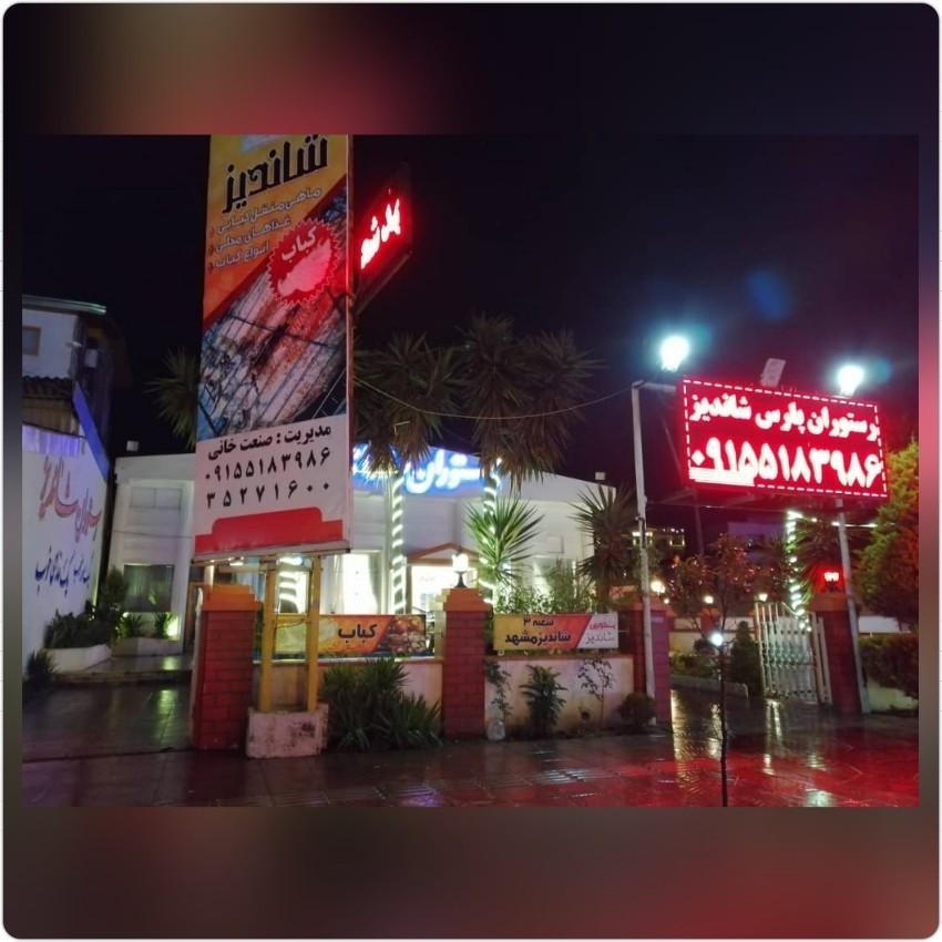 رستوران پارس شاندیز بابلسر