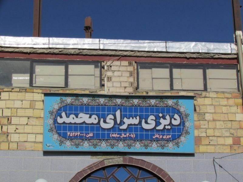 Dizisaraye Mohammad