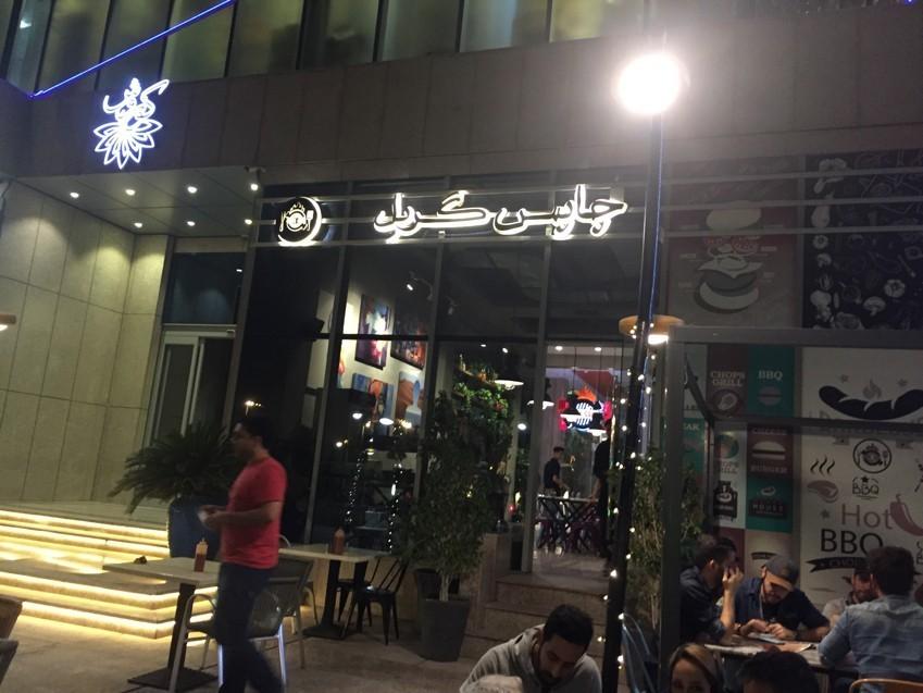 رستوران چاپس گریل