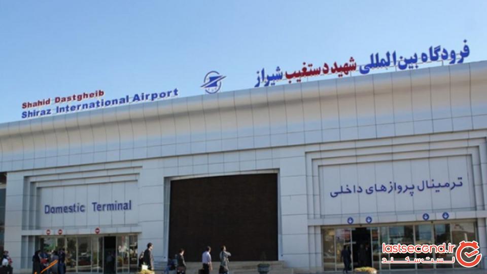 فرودگاه شیراز.PNG